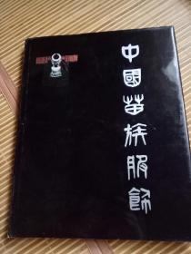 中国苗族服饰(8开精装画册带函套)