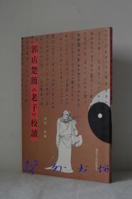 郭店楚简《老子》校读(彭浩校编)湖北人民出版社