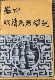 徽州明清民居雕刻【1986年1版1印,图版295幅】