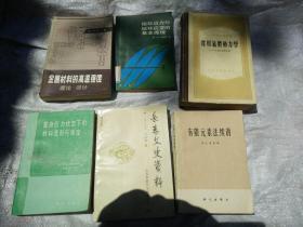 长春文史资料 1988年第4辑-- -满洲宗教