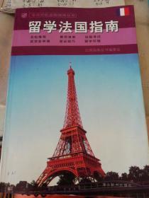留学法国指南