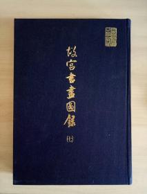 故宫书画图录(七)