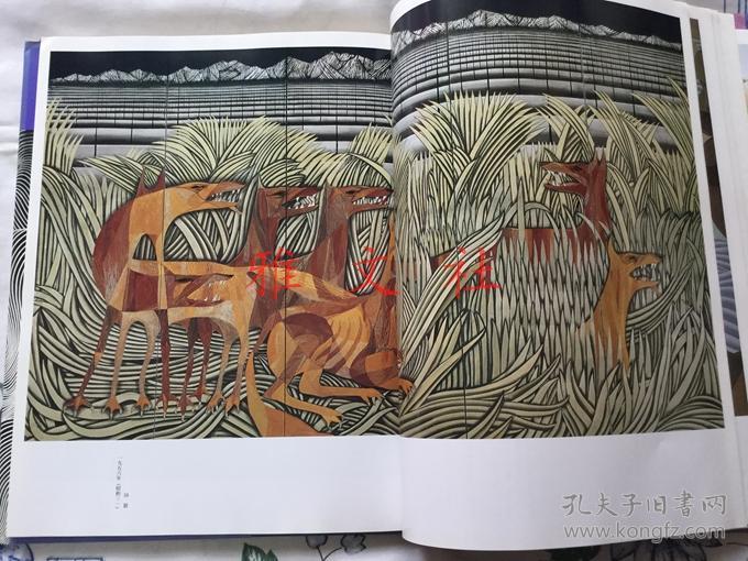 现代的日本画 11 加山又造 学习研究社 动物画裸妇水墨画全彩81图