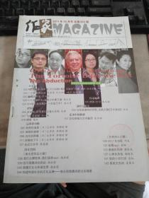 作家2011年第9.10期