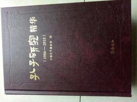 孔子研究精华(1986-2015)