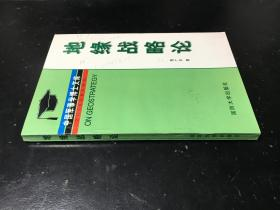 地缘战略论·(程广中签赠本)