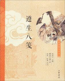 中華養生經典:遵生八箋