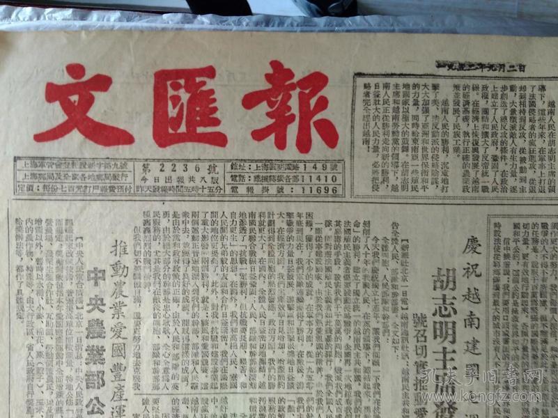 1952年9月2《文汇报》