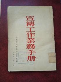宣传工作业务手册