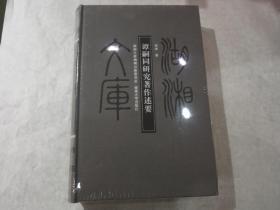 湖湘文库:《谭嗣同研究著作述要》