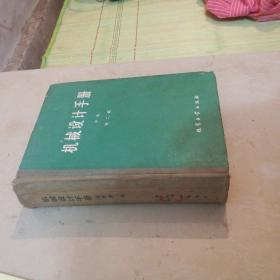 机械设计手册 中册 第二版