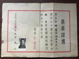 1956年文化部北京舞蹈学校毕业证书 中国歌剧舞剧院副院长:汪曙云   校长:戴爱莲(舞蹈学校老校长 戴爱莲 为后任舞蹈学院院长 王曙云 颁发的毕业证书)