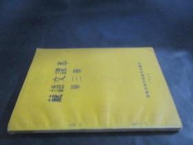 藏语文课本 第三册