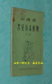 山西省习见有毒植物(初稿)