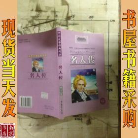 中外文学经典阅读 名人传  青少版