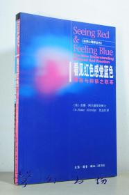 看见红色感觉蓝色:愤怒与抑郁之联系(阿尔德里奇著)三联书店