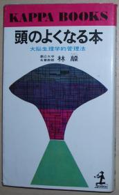 日文原版书 「头のよくなる本」 大脳生理学的管理法  林髞 著