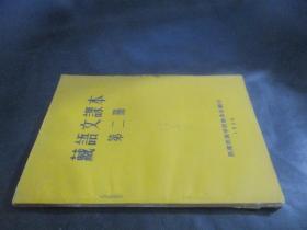 藏语文课本 第二册