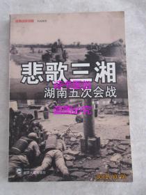 悲歌三湘:湖南五次会战——经典战史回眸(抗战系列)
