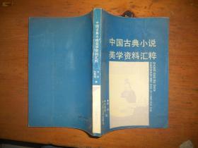 中国古典小说美学资料汇粹