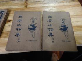 民国二十四年出版:白香山诗集(全上下二册)