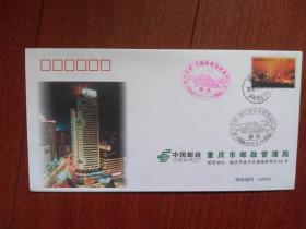 重庆夜景专题邮资信封发行首日封,2003重庆邮戳,纪念戳