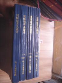 建筑技术及设计  2001  1—11