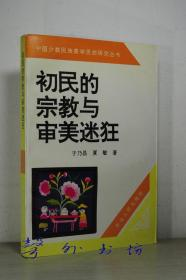 初民的宗教与审美迷狂(于乃昌著)青海人民出版社