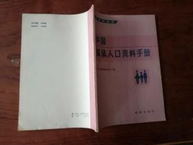 【中国城镇人口资料手册