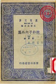 抱朴子内外篇-1937年版-(复印本)-万有文库第二集