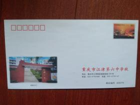 重庆夜景专题邮资信封,重庆江津第六中学