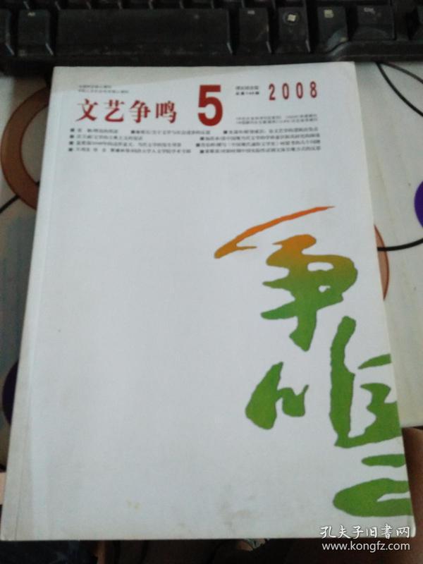 文艺争鸣2008年第5期
