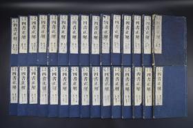 《四书正解》和刻本 线装30册全 丹阳吴荪右先生汇辑 大学2册 中庸3册 论语10册 孟子15册 儒家理学的名著 是封建社会最重要的经典著作 宋代 朱熹代表著作 后有跋 元禄丁丑年 1697年