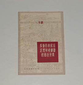 数学小丛书12多面性的欧拉定理和闭曲面的拓扑分类 1979年