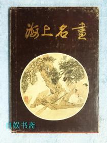 海上名画(上海文物商店七、八十年代展销画集,精装+书衣)