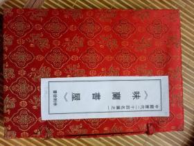 林则徐《味兰书屋》拓片----中国历代二十四名匾之一