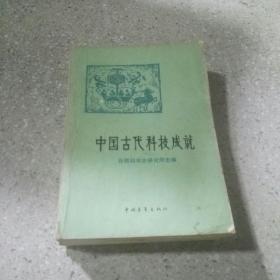 中国古代科技成就(一版一印)