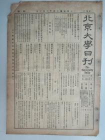 民国报纸《北京大学日刊》1925年第1636号 8开2版  有华德博士讲演题目等内容