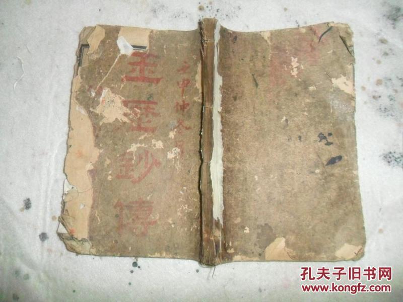 (民国)佛教《玉历至宝钞》,几十幅插图,全一册