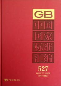 中国国家标准汇编(527)(GB 28175~28202)(2011年制定)