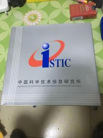 中国科学技术信息研究院(2011邮票册)