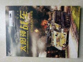 太阳神战车--美国现代防空坦克(纪念坦克诞生100周年丛书).
