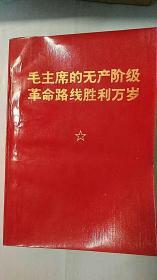 《毛主席的无产阶级革命路线胜利万岁》 32开本1969 有彩照毛主席像 毛主席和林彪在一起照片 私藏品好