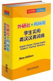 外研社·柯林斯学生实用英汉汉英词典(新版)