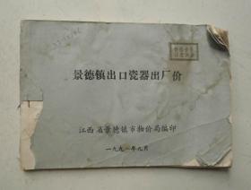 景德镇出口瓷器出厂价(91年)