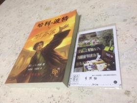 哈利波特与死亡圣器(2007年一版一印)正版有防伪 【存于溪木素年书店】