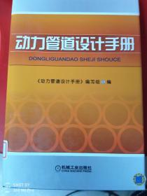 动力管道设计手册(大16开精装一版一印)近全新