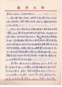 南开大学图书馆副研究员朱万忠致来新夏信札一通两页