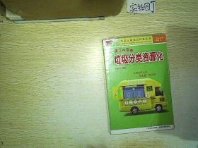 美丽中国之垃圾分类资源化(半开封)