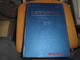 天利38套・中国高考真题全编:数学 (文科) (1978-2010)